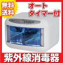【送料無料】大人気2段モデル!コンパクト紫外線消毒器/25分間のオートタイマー付