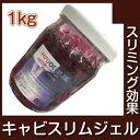 キャビスリムジェル 1kg
