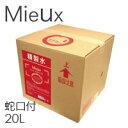 ショッピング化粧水 【送料無料】ミュー ピュアウォーターEX 20L(精製水)