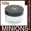 【送料無料】MINION5 ミニオンリバイタルクリーム(150g)