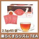 【送料無料】楽らくすらリズムTEA 60包入//キトサン含有粉末紅茶