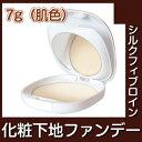 【送料無料】化粧下地オードレマン オリジナルファンデー(肌色)7g