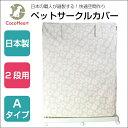 【CocoHeart】2段ケージ用 ケージカバー日本製(縫製 帆布/綿100%)(横幅85cmX奥行き60cmX高さ110cm) (2段ケージ用 Aタイプ, フラワーベージュ)ココハート/ゲージカバー