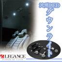 【LEGANCE】 レガンス 汎用LEDダウンライト ホワイト 4個1セット 直径30mm×18mm 汎用タイプ LED ジェイクラブ 【J-CLUB】