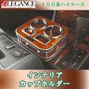 【LEGANCE】レガンス 100系ハイエース インテリアカップホルダー バンスーパーGL 前期ワゴン 中期後期最終ワゴン 全8カラーから選択可能 日本製 高品質 ジェイクラブ 【J-CLUB】