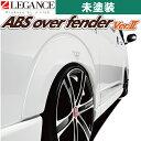 【送料無料】【LEGANCE】 レガンス 200系ハイエース ABSオーバーフェンダー2 未塗装 出幅片側約10mm ジェイクラブ【J-CLUB】