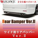 【送料無料】【LEGANCE】レガンス リアバンパー Ver.2 200系ハイエース ワイドボディ ジェイクラブ 【J-CLUB】