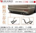 【LEGANCE/レガンス】ハイエース 200系 1型・2型・3型・4型 ナロー(標準)用 リアバンパー Ver.2専用 マフラーエンドセット 左右 エアロパーツ【J-CLUB/ジェイクラブ】