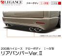 【LEGANCE/レガンス】ハイエース 200系 1型・2型...