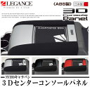 【LEGANCE/レガンス】3Dセンターコンソールパネル 日本製、高品質、NV350キャラバン 運転
