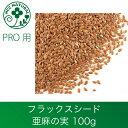 亜麻の実(フラックスシード )ホール 100g アマ科  あまの実 ドライハーブ 種