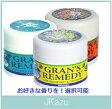 送料無料 グランズレメディ GRAN'S REMEDY 商品選択可能 50g フットケア 消臭 TG  【02P03Dec16】