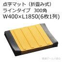 【送料無料】点字マット(折畳み式)300角ラインタイプ-400×1850を1枚。点字パネルとゴムマッ
