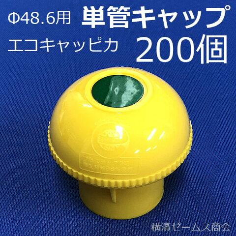 【単管キャップ(エコキャッピカ)黄色】200個セット。強力反射シール付き。Φ48.6パイプ及びD19からD25鉄筋対応製品。樹脂製。単管パイプに取り付けます。本体は黄色で注意喚起。エンドキャップパイプエンド仮設資材・足場・農業資材(アラオ製)