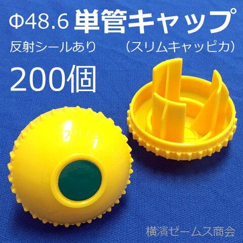 【単管キャップ:黄色(樹脂製)反射シールあり】200個セット。Φ48.6単管パイプ用単管パイプに取付。Φ48.6単管パイプおよび鉄筋D19からD25に対応。黄色で注意喚起。仮設資材・足場・農業資材太陽光発電パネル架台、スリムキャッピカ(アラオ)