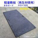 【送料無料】【アシストボード(BBボード)(ゴム製敷板)(910×1820)黒色】1枚。耐荷重約40