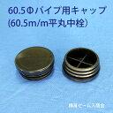 【送料無料】Φ60.5パイプ用樹脂製キャップ(黒色):100個セット。対応する60.5Φパイプの肉厚は2.3mmから3.2mmです。太陽光パネル設置架台用パイプに。別途Φ38.1、Φ42.7用、Φ76.3用他、白色も有り。仮設用、止水用CAPとして。丸中栓