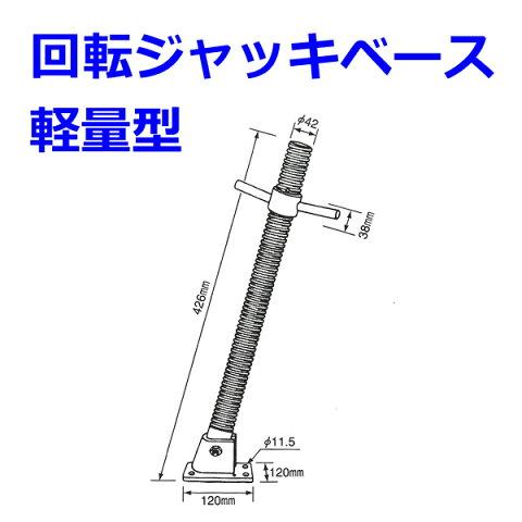 回転ジャッキベース(自在ジャッキベース)軽量型【10本】控柱、壁つなぎにも。下屋上の足場に。屋根勾配に合わせた足場などに。ブラケット足場部材の定番品。(建設仮設資材、足場、単管パイプ)格安価格で提供中。