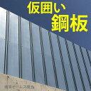 【送料無料】【完成鋼板(仮囲い用)3m(亜鉛メッキ)t=1.2mm】50枚セット:東京、神奈川、埼玉、千葉限定販売:建設仮設資材。安全鋼鈑、下身、塀など、限定格安価格、材料置場の外柵、現場用朝顔、土留などにも(安全鋼板、ガード鋼板)