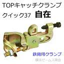 TOPキャッチクランプ(クイック37)自在【20個】鉄骨H鋼(フランジ)と単管パイプを確実にジョイント。仮設工業会認定品。激安価格。吊り足場、点検用足場、塗装足場などにも。鉄工所などでも大人気。溶接加工の治具などにも。首振り機能で水平と垂直ワンタッチ