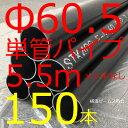 【関東地区送料無料】【Φ60.5単管パイプ5.5m (5500mm)メッキ前(黒皮)】150本セット建設仮設資材。厚み(肉厚)=2.3mm,一般構造用炭素鋼鋼管STK:太陽光パネル架台等に,サイン・広告設置に,パイプサポートと同等の太さ,Φ60.5パイプ