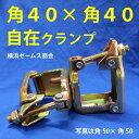 【送料無料】角40×角40の角クランプ(自在)【25個セット】角パイプ用クランプ。橋梁足場関連様、金