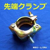 【送料込み】【先端クランプ】40個:伸縮ブラケット(足場部)など取り付け用クランプ。鋼板、H鋼、コンパネ、ベニヤ、単管パイプ、看板、電材部品への取り付けなどにも。ボルト付き単管クランプΦ48.6と42.7兼用:Yクランプ:単クランプ(津軽)