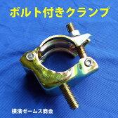 【送料込み】【ボルト付きクランプ】30個:兼用タイプなのでΦ48.6とΦ42.7の単管パイプに使用可。1/2インチボルト付き。鋼板,H鋼,コンパネ,ベニヤ,単管パイプ,看板,電材部品への取付にも。(受注生産品)Yクランプ:単クランプ:首下32mm(津軽)