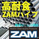 【送料無料(東京限定)】【ZAM製48.6単管パイプ4m(バタパイプ)】100本セット:建設資材。肉厚=1.8mm:錆び(サビ)にくい。高耐食。ドブメッキの約3倍の耐赤錆性能。沿岸地区・太陽光パネル・水力・風力発電架台。(日新製鋼・日新鋼管)