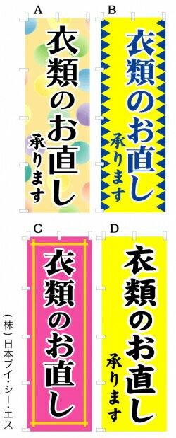 【衣類お直し】オススメのぼり旗の商品画像