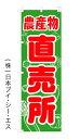 【農産物直売所】特価オススメのぼり旗