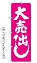 【大売出し/ピンク】特価のぼり旗【GNB-2243】幟旗【生...