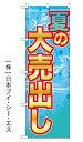 【夏の大売出し】特価のぼり旗【GNB-2249】幟旗【生地:...