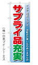 【サプライ品充実】特価のぼり旗【nko-07】【GNB-123】