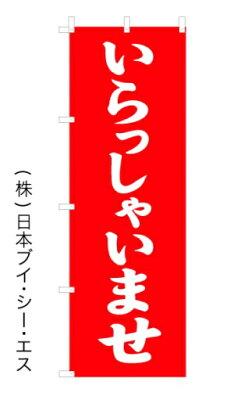 【いっらしゃいませ】超特価オススメのぼり旗(激安価格でも、品質標準仕様です)