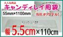 【キャンディレイ用袋100入 55×1100mm】ポスト投函便では出荷不可