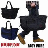 【送料無料】BRIEFING EASY WIRE 2WAYトートバッグ ショルダーバッグ ブリーフィング イージーワイヤー 【日本正規品】