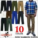 GRAMICCI NEW NARROW PANTS STRETCH 0816-NOJ 全10色 グラミチ ストレッチ ニューナローパンツ 【ベルトループ付き】 クライミングパンツ スリム