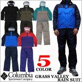 2016新作 Columbia GRASS VALLEY RAINSUIT 全5色 PM0023 コロンビア グラスバレー レインスーツ レインジャケット カッパ