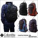 2017新作 Columbia CASTLE ROCK 25L BACKPACK 全4色 PM8034 コロンビア キャッスルロック 25リッター バックパック リュック