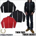 【送料無料】【レビューを書いて20%FF】2013新作 FRED PERRY TWIN TAPE TRUCK JACKET J5327 全3色 フレッドペリー ジャージ トラックジャケット