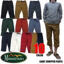 MANASTASH LIGHT CROPPED PANTS 全11色 マナスタッシュ ライトクロップドパンツ 7136011