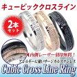 ステンレスリング キュービッククロス 2個ペア ステンレス リング 指輪 ペアリングに送料無料【あす楽対応_関東】
