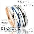 指輪 ステンレスリング ミル打ちリング 天然ダイヤモンド入 1個 サージカルステンレスリング ステンレス リング5号〜21号 ペアリングに 送料無料