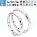 結婚指輪 ペアリング シルバー925 刻印無料 送料無料 天然ダイヤモンド 幅3mm 2個 アニバーサリーリング マリッジリング 誕生石 1号 2号 3号 4号 5号 7号 8号 9号 10号 11号 12号 13号 14号 15号 16号 17号 18号 19号 20号 21号 クリスマス 記念日