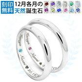 ペアリング 刻印 刻印無料 シルバー925 誕生石アニバーサリーリング 指輪 甲丸リング 3mm幅 ダイヤモンド 結婚指輪 ダイヤ ゆびわ ペア シンプル 刻印 ring レディース メンズ 2個ペア ペアアクセサリー 送料無料