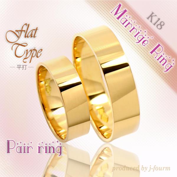 ペアリング 刻印 シンプル K18ゴールド 送料無料 結婚指輪 フラット 5号 6号 7号 8号 9号 10号 11号 12号 13号 14号 15号 16号 17号 18号 19号 20号 21号 22号 23号 メンズ レディース fourm クリスマス 母の日 男性 女性 ラッピング 包装 袋 誕生日 プレゼント ケー