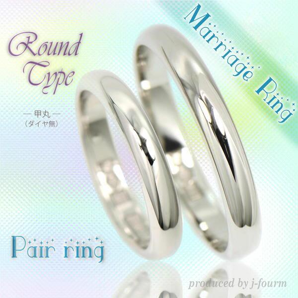 ペアリング プラチナ 刻印 無料 送料無料 結婚指輪 pt1000 pt999 純 プラチナ 甲丸リング シェリノンピュア 5号 6号 7号 8号 9号 10号 11号 12号 13号 14号 15号 16号 17号 18号 19号 20号 21号 22号 23号 アレルギーに優しい fourm クリスマス 母の日 レディース メ