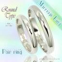 ペアリング 刻印無料 プラチナ 送料無料 結婚指輪 pt1000 pt999 純プラチナ 甲丸 シェリノンピュア 5号 6号 7号 8号 9号 10号 11号 12号 13号 14号 15号 16号 17号 18号 19号 20号 21号 22号 23号 アレルギーに優しい シンプル 2 メンズ レディース 大きいサイズ ホワイトデ