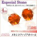 ファイアーオパール 天然石 オレンジ ピアス 両耳用 K10...